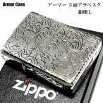 ZIPPO アーマー 5面 アラベスク シルバー 銀イブシ ライター かっこいい 葉 花 コーナーリューター おしゃれ 銀 重厚 メンズ ギフト
