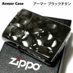 ZIPPO アーマー ブラックチタンロール ジッポ ライター チタン加工 彫刻 両面加工 黒 かっこいい 重厚 おしゃれ 高級 メンズ ギフト プレゼント
