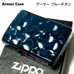 ZIPPO アーマー ジッポ ブルーチタンロール ライター チタン加工 彫刻 両面加工 青 かっこいい 重厚 おしゃれ 高級 メンズ ギフト プレゼント