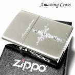 ZIPPO ライター ジッポ アメージングクロス スワロフスキー かっこいい シルバーサテン メンズ ジッポー ギフト プレゼント 十字架 彫刻 おしゃれ