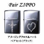 ZIPPO ペア セット ライター ジッポ ブラック アメージングハート スワロフスキー 可愛い メンズ レディース ジッポー ギフト お揃い おしゃれ