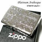 ZIPPO ライター プラチナアラベスク ジッポ シルバー 中世模様 両面加工 メンズ レディース おしゃれ かっこいい ギフト プレゼント