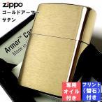 ジッポ フリント 石 オイル セット アーマー ゴールドサテン ZIPPO ライター ブラス シンプル 無地 金タンク 重厚モデル メンズ かっこいい プレゼント ギフト