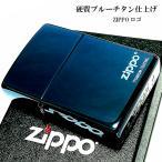 ZIPPO おしゃれ ライター 硬質チタン加工 ジッポ 色差し 鏡面加工 ブルーロゴ 青 シンプル メンズ かっこいい ギフト プレゼント