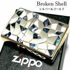 ZIPPO ライター ジッポ シェル シルバー ゴールドメッキ 鏡面 天然貝象嵌 シェルイン 両面加工 おしゃれ かっこいい メンズ レディース ギフト プレゼント