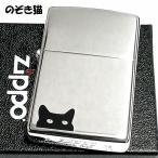 ZIPPO ライター 可愛い のぞき猫 ジッポ ネコ シルバー 鏡面仕上げ キャットアイ メンズ ねこ レディース ギフト 女性 プレゼント