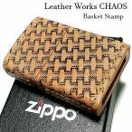ZIPPO ライター 革巻き ジッポ バスケットスタンプ 4面彫刻 おしゃれ カオス Leather Works 牛本革 ハンドメイド かっこいい 皮 メンズ ブランド