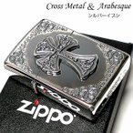 ZIPPO ライター かっこいい クロス メタル&アラベスク ジッポ 銀イブシ シルバー 彫刻 おしゃれ 十字架アンティーク メンズ ギフト