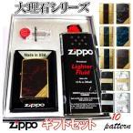 ZIPPO ライター ギフトセット ジッポ ロゴ 黒大理石 アラベスク レッド ブラック ゴールド ホワイト ブルー かっこいい メンズ 父の日 高級 ギフトBOX付き