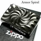 ZIPPO アーマー ジッポ ライター スパイラル 両面加工 かっこいい ブラックニッケル 深彫り 黒 おしゃれ 重厚 メンズ ギフト プレゼント