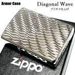 ZIPPO ライター アーマー ジッポ Diagonal Wave プラチナ仕上げ 繊細彫刻  かっこいい シルバー ライター 両面加工 重厚 銀 メンズ おしゃれ ギフト