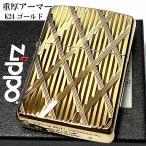 ZIPPO アーマー ジッポ ライター Diamante ゴールド K24 ダイヤカット彫刻 両面加工 金タンク 重厚 かっこいい おしゃれ メンズ ギフト