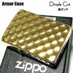 ZIPPO ライター 限定 アーマー ディンプルカット ゴールド ジッポ かっこいい 両面加工 シリアルナンバー入り 金タンク ギフト プレゼント 重厚 おしゃれ メンズ