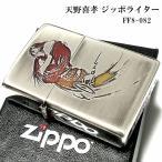ZIPPO ライター ファイナルファンタジー8 天野喜孝 ジッポ ゲーム 銀イブシ エッチング彫刻 アンティークシルバー かっこいい おしゃれ FF8 ギフト