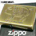ZIPPO ライター ブタ ポーク ミート 肉 ジッポ 可愛い 動物 おしゃれ ブラス ゴールド 彫刻 メンズ レディース かわいい ギフト