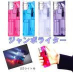 電子式ライター ジャンボライター 面白ライター LED付 ピンク ブルー ホワイト パープル キャンプ アウトドア BBQ かっこいい 屋外