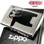 ZIPPO 熊本 名物 ジッポ ライター くまモン ご当地 キャラクター シルバー サテン 可愛い ジッポー 両面加工 カワイイ お辞儀 メンズ レディース ギフト