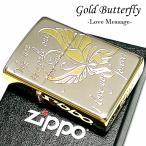 ZIPPO ライター ゴールドバタフライ ジッポ 蝶々 可愛い シルバー&ゴールド 金銀 おしゃれ かわいい ラブメッセージ メンズ レディース ギフト プレゼント
