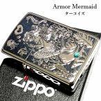 ZIPPO アーマー ジッポ シルバー&ブルー 鏡面 マーメイド ターコイズ かっこいい ライター おしゃれ メンズ ギフト