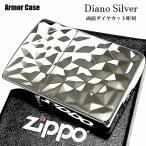 ZIPPO ライター アーマー ジッポ ダイアノシルバー 両面加工 ダイヤカット かっこいい 深彫り おしゃれ 重厚 メンズ ギフト プレゼント
