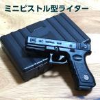 電子式ガスライター ミニピストル ライター グロック ミリタリー系 ピストル型 銃 ブラック アウトドア インテリア かっこいい 屋外