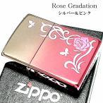 ZIPPO Mysterious Pink ミステリアスピンク MP2-RP zippo シルバー ピンク グラデーション 薔薇 蝶々ジッポ ライター おしゃれ ギフト プレゼント