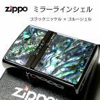 ZIPPO ライター ジッポ ミラーライン シェルインレイ 天然貝象嵌 ブラックニッケル 両面加工 おしゃれ メンズ かっこいい ギフト プレゼント