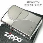 ZIPPO ライター ジッポ プラチナ仕上げ 鏡面&サテン シルバー おしゃれ PLATINUM COATING かっこいい メンズ レディース ギフト