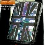 ZIPPO アーマー ジッポ サイモンカーター ライター かっこいい ユニオンジャック シェルインレイ ブラック 天然貝 サイド彫刻 メンズ ギフト ブランド おしゃれ