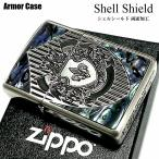 ZIPPO アーマー シェルシールド ジッポ ライター 深彫 重厚 かっこいい 銀イブシ クリアーコーティング加工 貝貼り シルバー おしゃれ メンズ レディース ギフト