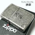 ZIPPO ライター 酒豪 ジッポ アンティークシルバー 彫刻 ニッケルバレル 古美仕上げ メンズ かっこいい ジッポー 面白 漢字 ギフト