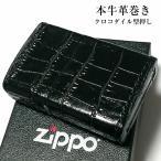 ZIPPO ライター 本牛革巻き ジッポ クロコダイル型押し ブラック 全面 本革 かっこいい 黒 おしゃれ 皮 メンズ ジッポー ギフト プレゼント