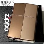 ZIPPO ライター 硬質チタン ジッポ おしゃれ ブラウン 鏡面&艶消し 両面 チタン加工 シンプル メンズ かっこいい ギフト プレゼント