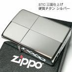 ZIPPO ライター おしゃれ 硬質チタン ジッポ かっこいい シルバー 鏡面&艶消し 銀 両面 チタン加工 シンプル メンズ ギフト プレゼント