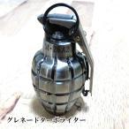 電子式ガスライター グレネードターボライター 銅古美 ミリタリー系 手榴弾型 アウトドア かっこいい 屋外