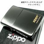 ジッポ ZIPPO ライター チタン加工 サテーナ仕上げ おしゃれ ブラック ジッポロゴ 黒 シンプル メンズ かっこいい ギフト プレゼント