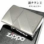 ZIPPO ライター 銀チタンZ シルバー ジッポ サテン&鏡面 チタン加工 シンプル ミラー仕上げ メンズ おしゃれ かっこいい ギフト プレゼント