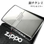 ZIPPO ライター かっこいい 銀チタンZ ジッポ おしゃれ シルバー サテン&鏡面 チタン加工 シンプル メンズ ギフト プレゼント #1