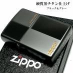 ZIPPO ライター ジッポ ブラック グレー チタン加工 鏡面&艶消し 黒 シンプル チタニウムコーティング メンズ おしゃれ かっこいい ギフト