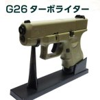 電子式ガスライター G26 ターボライター カーキ ミリタリー系 ピストル型 銃 アウトドア インテリア かっこいい 屋外