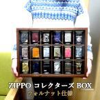 ZIPPO コレクターボックス コレクションBOX ウォルナット仕様 ジッポ専用 木製 ライターケース インテリア 18個収納 高級 日本製 おしゃれ メンズ プレゼント