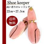 シューキーパー 高級木材使用 レッドシダー 木製 シューツリー 消臭 防カビ フットケア 靴 ケア 用品 革靴 メンズ