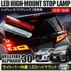 新型 ヴェルファイア30系 アルファード30系 前期 後期 LED ハイマウントランプ ハイブリッド対応 ストップランプ テールランプ カスタム パーツ アクセサリー