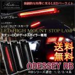 オデッセイ LED ハイマウント 純正交換 ストップランプ モデューロ仕様車RB1 RB2 RB3 RB4