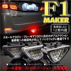 汎用 LEDリフレクター F1マーカー風 黒 銀 メッキパーツ ストロボ点灯 常時点灯 カラー選択