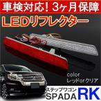 ステップワゴンRK スパーダ  LEDリフレクター RK5 RK6 車検対応 カラー選択 三ヶ月保障 テールランプ 外装 テールライト リアランプ カスタムパーツ 外装パーツ