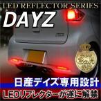 ショッピングカスタム デイズ DAYZ eKカスタム LED リフレクター 反射板 選べる2色 パーツ