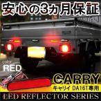 スズキ キャリイ キャリー DA16T LEDリフレクター レッド キャリィ 外装 カスタムパーツ ブレーキランプ テールランプ ドレスアップ アクセサリー