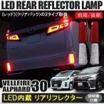 新型 ヴェルファイア30系 アルファード 30系 前期 後期 LED リフレクター エアログレード専用 レッド クリアバック 外装 パーツ