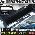 フリード GB5 GB6 GB7 GB8 ステップマット ブラック ホンダフリード 新型 フロアマット ステップガード 汚れ防止 内装 カスタム パーツ ドレスアップ
